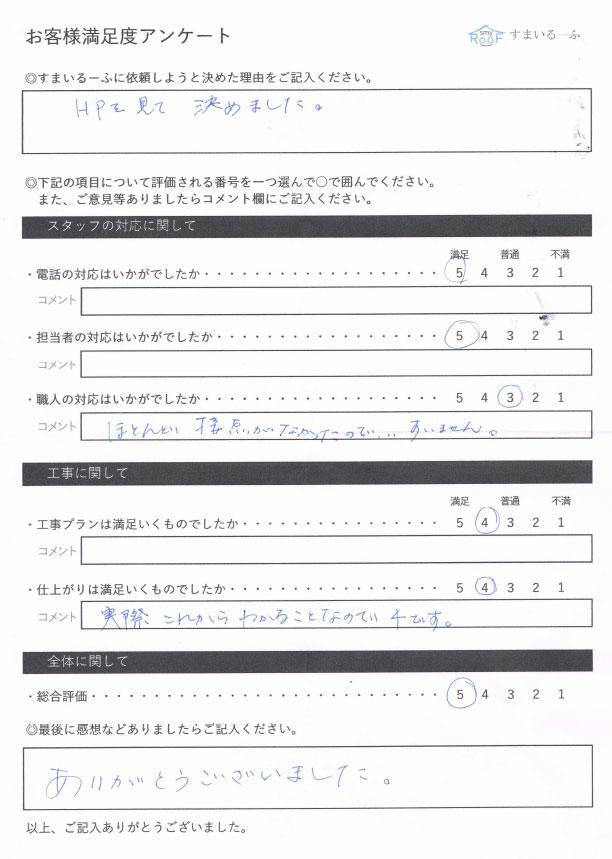東京都中野区のお客様の声アンケート