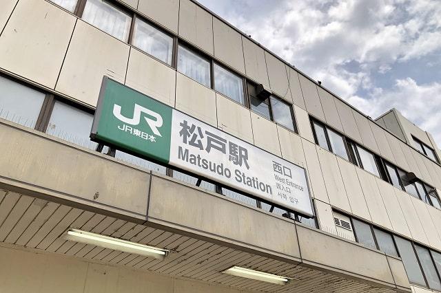 松戸市のイメージ