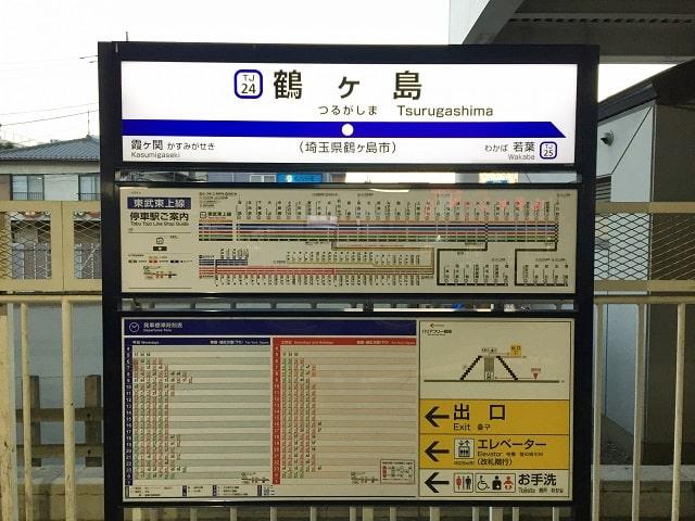 鶴ヶ島市のイメージ